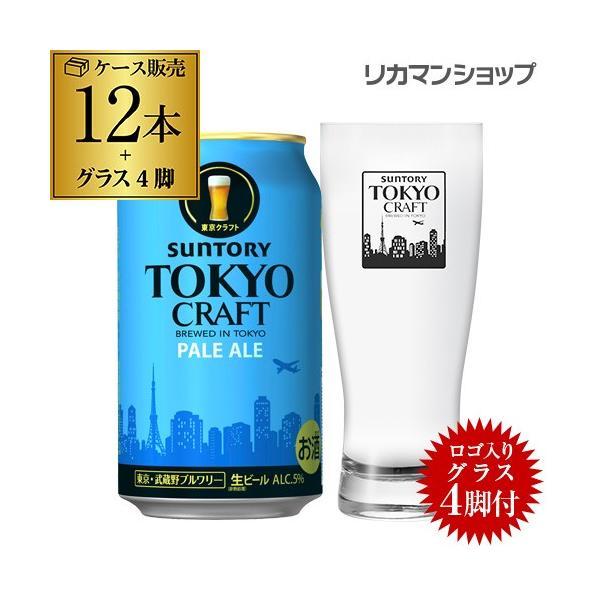 《グラス4脚付き》 サントリー 東京クラフト ペール エール 350ml 缶×12本 1ケース ビール 国産 クラフトビール TOKYO CRAFT クラフトセレクト グラス 長S|likaman
