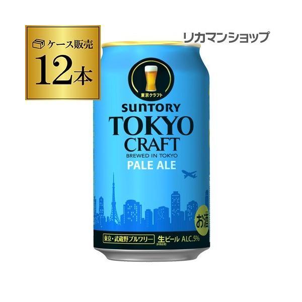 《グラス4脚付き》 サントリー 東京クラフト ペール エール 350ml 缶×12本 1ケース ビール 国産 クラフトビール TOKYO CRAFT グラス 長S|likaman|05