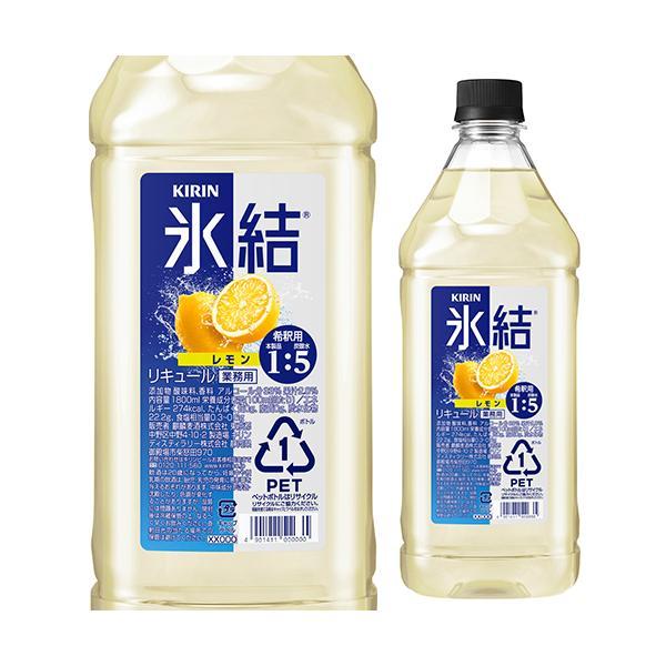 キリン 氷結 レモン コンク PET 1.8L 1800mL 33度 リキュール レモンサワー チューハイ 希釈用 業務用 家飲み KIRIN 長S