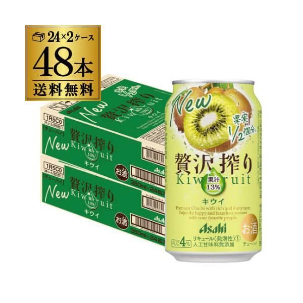 アサヒ 贅沢搾り キウイ 350mL缶×48本 2ケース(48缶) 1本当たり114円(税別) 送料無料 チューハイ 酎ハイ 長S