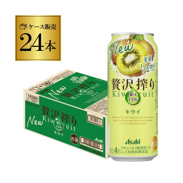 アサヒ 贅沢搾り キウイ 500mL缶×24本 1ケース(24缶) 1本当たり155円(税別) 長S