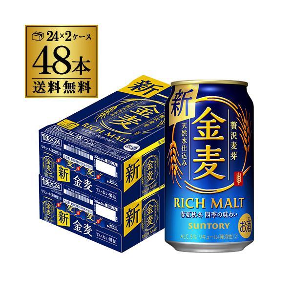 サントリー 金麦 350ml×48本 2ケース 送料無料 ケース 新ジャンル 第三のビール 国産 長S