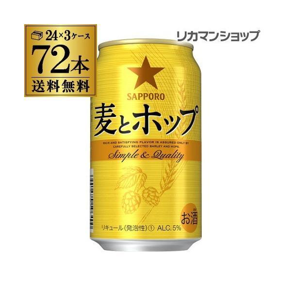 麦とホップ 350ml 72本 送料無料 サッポロ The gold ザ ゴールド 72缶 新ジャンル 第3の生 ビールテイスト 350缶 国産 3ケース 缶 長S|likaman