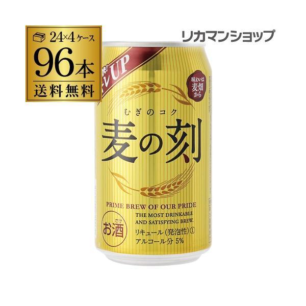 発泡 新ジャンル 第三のビール 1本あたり87円(税別) 麦の刻350ml×96缶4ケース 送料無料 新ジャンル 第3 ビール 長S|likaman