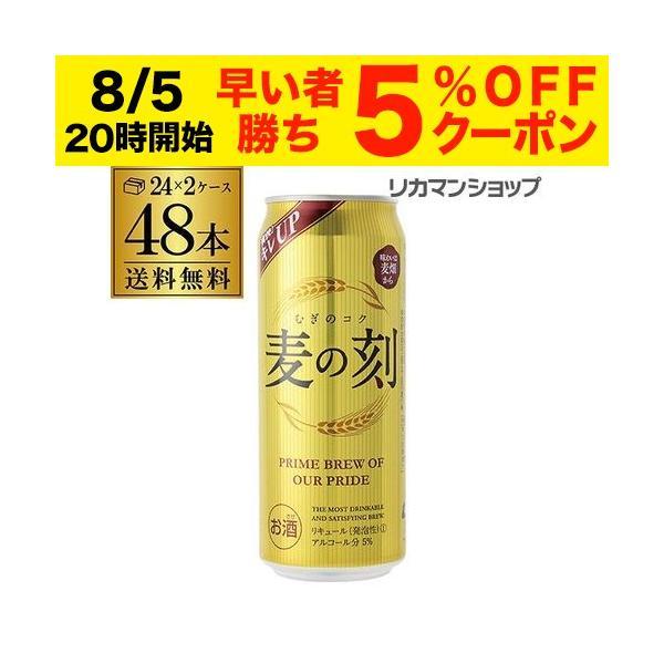発泡 新ジャンル 第三のビール 麦の刻 500ml×48缶 2ケース 送料無料 第3の生 48本 長S バレンタイン|likaman
