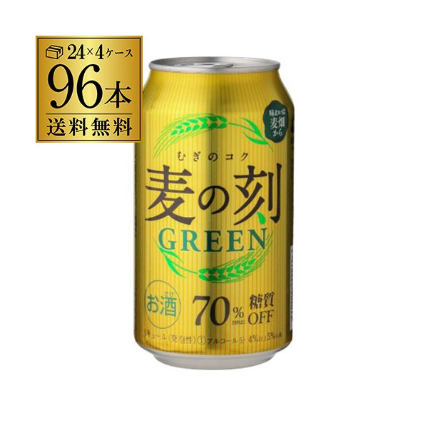 発泡 新ジャンル 第三のビール 1本あたり87円(税別) 麦の刻 グリーン350ml×96缶4ケース 送料無料 新ジャンル 第3 ビール 長S|likaman