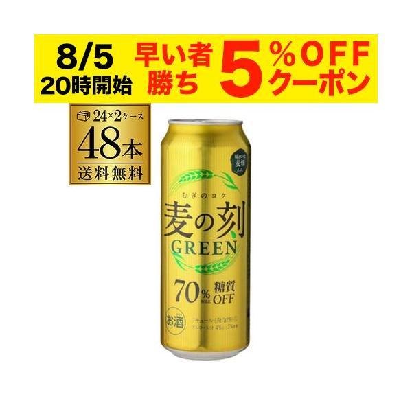 予約 2019/3/11以降発送 発泡 新ジャンル 第三のビール 麦の刻 グリーン 500ml×48缶 2ケース 送料無料 第3 ビールテイスト 48本 長S|likaman