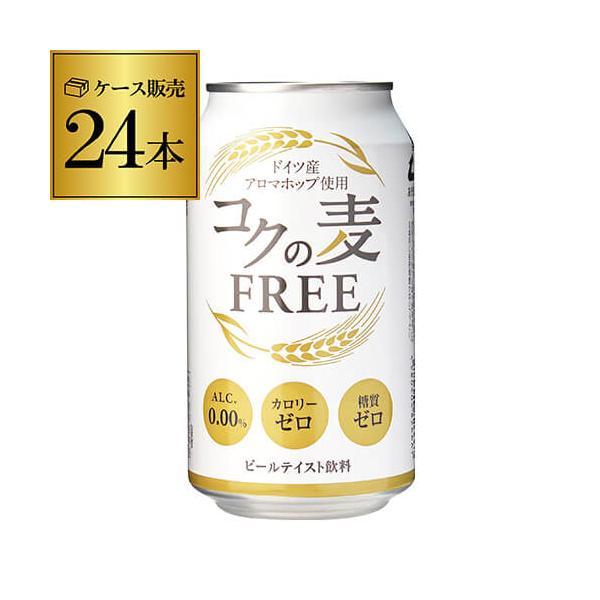 ノンアルコール ビール 350ml 24本 送料無料 1ケース 新コクの麦FREE 24缶 アルコール0.00% アルコールフリー ノンアル 長S バレンタイン|likaman