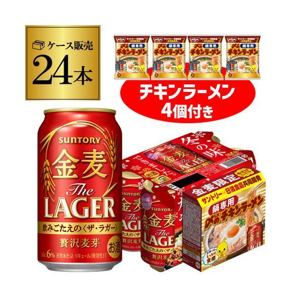 サントリー 金麦ザ・ラガー 350ml 24缶 キャノーラ油付き 1本あたり137円(税別) 1ケース(24本) 景品付き 新ジャンル 第三のビール 国産 ビールテイスト 長S