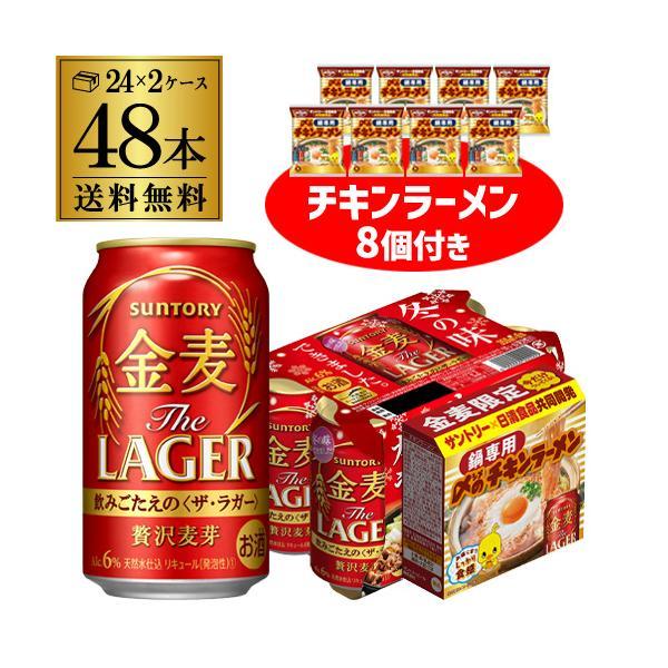 サントリー 金麦ザ・ラガー 350ml 48缶 キャノーラ油付き 2ケース(48本) 送料無料 1本あたり148円(税別) 景品付き 国産 長S
