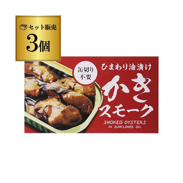 牡蠣スモーク オリジナル 85g 3個セット 缶詰 1個あたり268円税別 かき 牡蠣 燻製 くん製 韓国 ひまわり油漬け 缶切り不要 長S