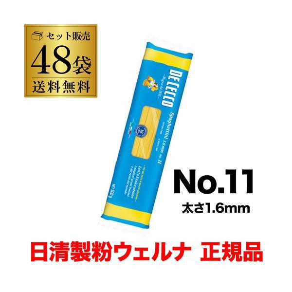 送料無料 ディチェコ No.11 スパゲッティーニ 500g 48袋 2ケース販売 1袋あたり209円 今だけおまけ付き 長S