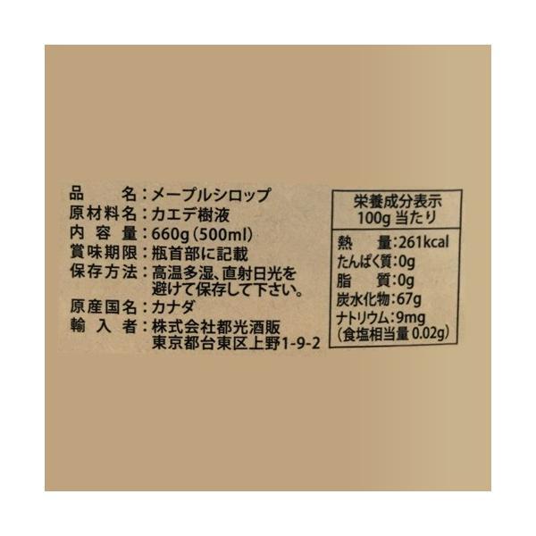 カナダ産 デカセール メープルシロップ 660g(500ml)×6個 1個あたり1667円 送料無料 グレードA アンバー リッチ テイスト decacer 長S|likaman|02