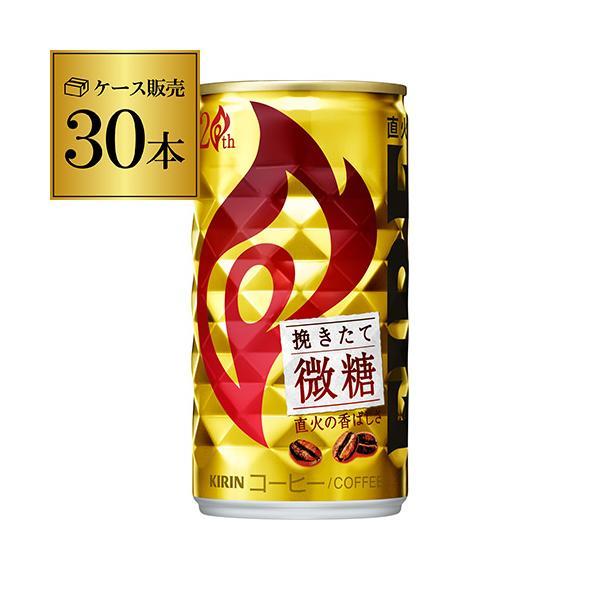 1梱包3ケースキリンファイアファイヤ挽きたて微糖185g×30本(1ケース)FIREキリンビバレッジ缶コーヒー珈琲30缶長Sセー