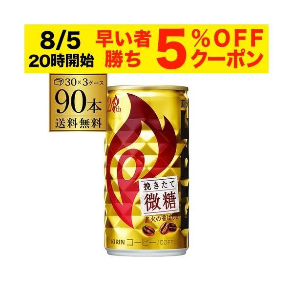 キリンファイヤ挽きたて微糖185g×90本(3ケース)FIREキリンビバレッジ缶コーヒー珈琲ソフトドリンク長S母の日父の日