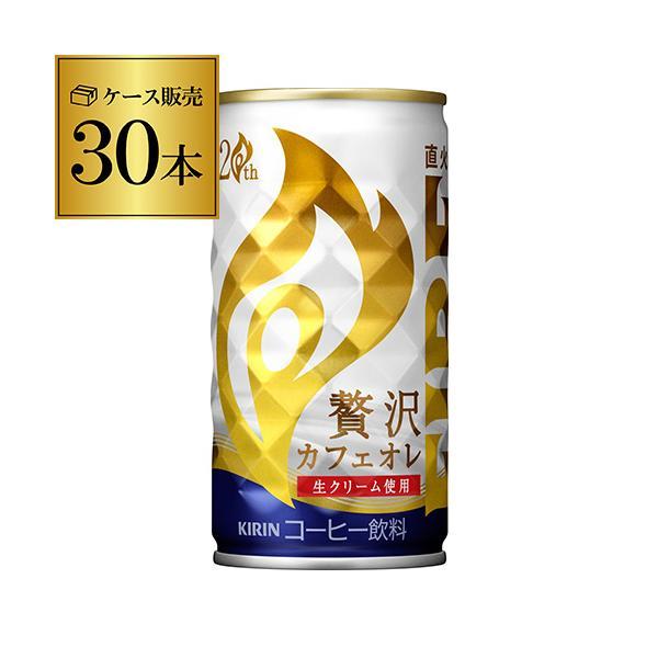 キリンファイアファイヤ贅沢カフェオレ185g×30本(1ケース)FIREキリンビバレッジ缶コーヒー1本あたり52.4円(税別)長