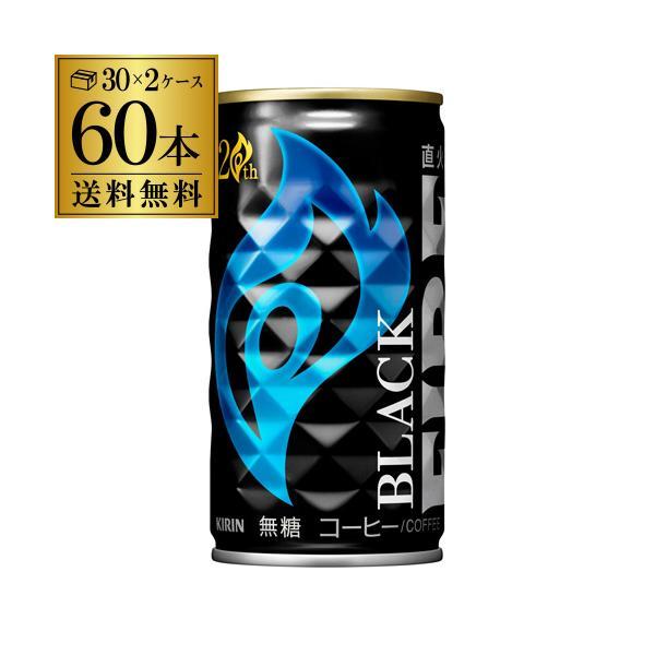 キリンファイアファイヤブラック185g×60本(2ケース)FIREキリンビバレッジ缶コーヒー珈琲ソフトドリンク60缶長Sセール