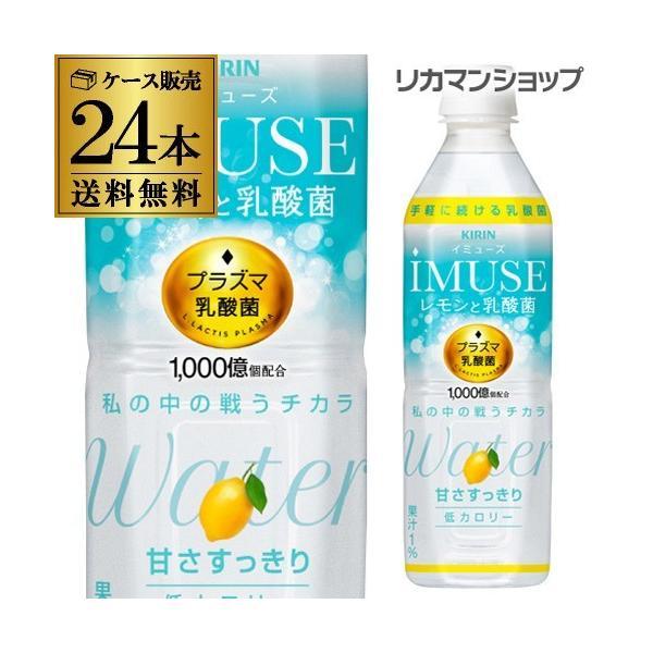 キリン イミューズ レモンと乳酸菌 500ml 24本 プラズマ乳酸菌 1,000億個配合 PET ペットボトル ドリンク 果汁1% 低カロリー キリンビバレッジ 長S