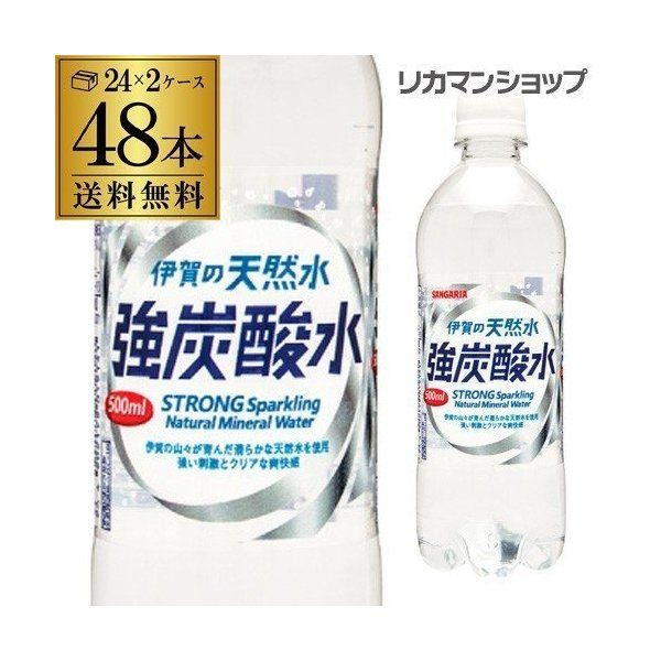 サンガリア 伊賀の天然水 強炭酸水 500ml 48本 送料無料 2ケース PET ペットボトル スパークリング HTC|likaman