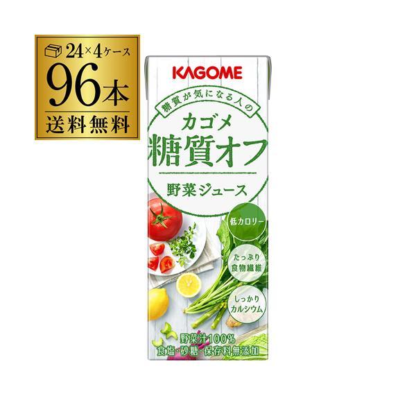 野菜ジュース 糖質オフ 200ml×96本 紙パック