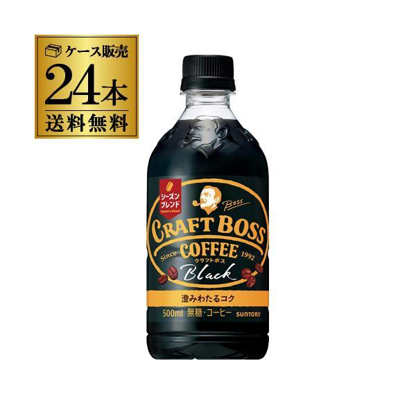 RoomClip商品情報 - サントリー クラフトボス コーヒー 無糖 ブラック 500ml 24本 CRAFT BOSS ペットボトル 珈琲 ケース販売 1本あたり93円(税別) RSL