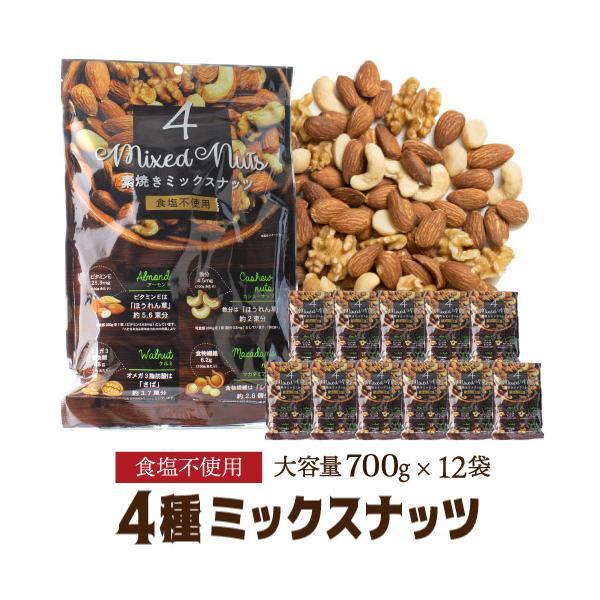 送料無料 素焼き4種のミックスナッツ 850g×12袋 1ケース 大容量 アーモンド くるみ カシュー マカダミア 虎
