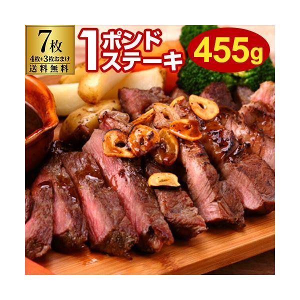 ステーキ 牛肉 1ポンドステーキ 牛肩ロース ステーキ肉 455g 7枚(4枚+3枚おまけ) 送料無料 厚切り 赤身 バーベキュー アメリカ産 虎