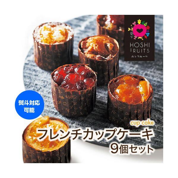 ホシフルーツ フレンチカップケーキ 9個セット 送料無料 6種 シロップ漬け ケーキ 果実 スイーツ デザート お取り寄せ ギフト (産直)