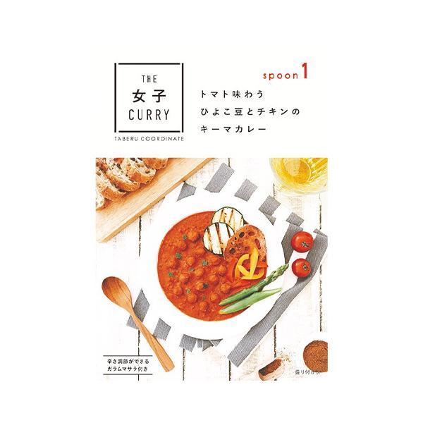 訳あり 倉庫整理 クリアランス アウトレット THE女子CURRY spoon1 トマト味わうひよこ豆とチキンのキーマカレー 長S