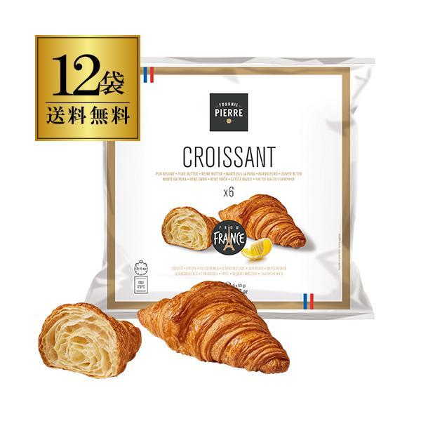 送料無料 クロワッサン60g6個入×12袋 1ケース ル・フルニル・ドゥ・ピエール 本場 フランス 冷凍 パン 朝食 焼きたて 虎姫