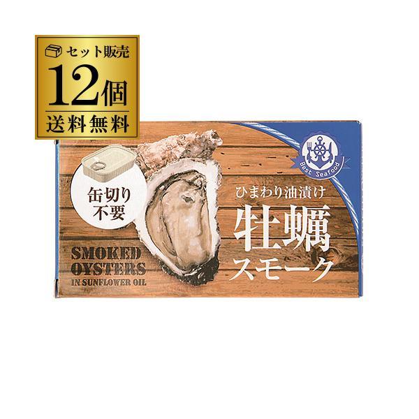 エントリー+5% 25.26限定 牡蠣スモーク オリジナル 85g 12個セット 缶詰 1個あたり270円 かき 牡蠣 燻製 くん製 韓国 ひまわり油漬け 缶切り不要 長S