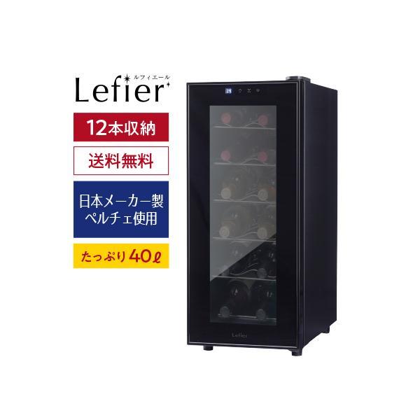 ワインセラー ルフィエール LW-S12 収納12本 本体カラー ブラック 楽天ランキング常連 likaman