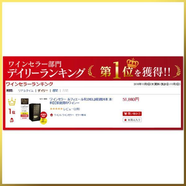 ワインセラー 家庭用 小型 24本 ルフィエール C24SL 本体カラー ブラック  新生活 楽天ランキング常連 業務用  P/B|likaman|05