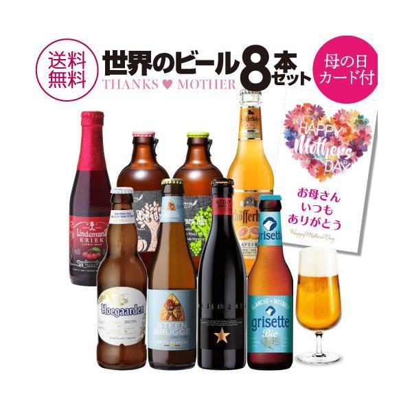 在庫処分の訳あり品 アウトレット 送料無料 輸入ビール 海外ビール フルーツビール ホワイトビール ビールセット 8本 長S|likaman