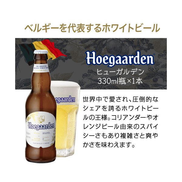 在庫処分の訳あり品 アウトレット 送料無料 輸入ビール 海外ビール フルーツビール ホワイトビール ビールセット 8本 長S|likaman|06