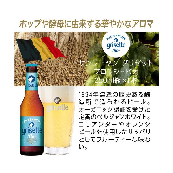 在庫処分の訳あり品 アウトレット 送料無料 輸入ビール 海外ビール フルーツビール ホワイトビール ビールセット 8本 長S|likaman|07