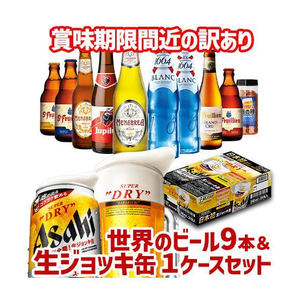 数量限定  スーパードライ生ジョッキ缶 340ml缶×24本 賞味9/2の訳あり品 柿の種80g入り世界のビール9本セット 送料無料 アサヒ ビール 2個口でお届け 長S
