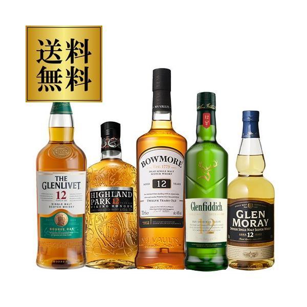 ウイスキー セット 飲み比べ 詰め合わせ 送料無料 すべて12年もの! シングルモルト 5本セット 第2弾 長S whisky|likaman
