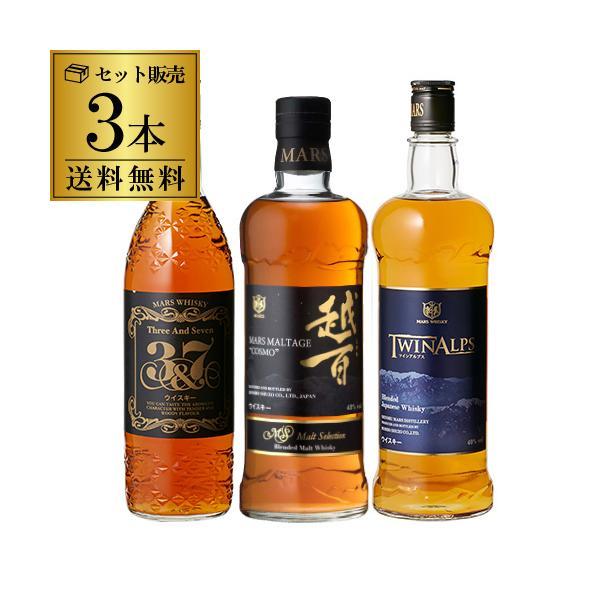 ウイスキー セット 飲み比べ 詰め合わせ 3本 送料無料 マルスウイスキー 3種セット 本坊酒造 長S whisky|likaman