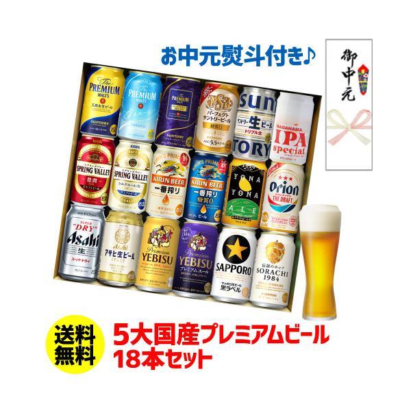 お歳暮 ビール ギフト 350ml 18本 送料無料 五大 国産プレミアムビール ビールセット 飲み比べ 詰め合わせ サッポロ サントリー アサヒ キリン 御歳暮 長S