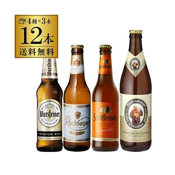 ビール ギフト プレゼント ドイツ ビール 12本 セット 詰め合わせ 飲み比べ 4種×各3本 送料無料 瓶 ギフト オクトーバーフェスト 第20弾|likaman