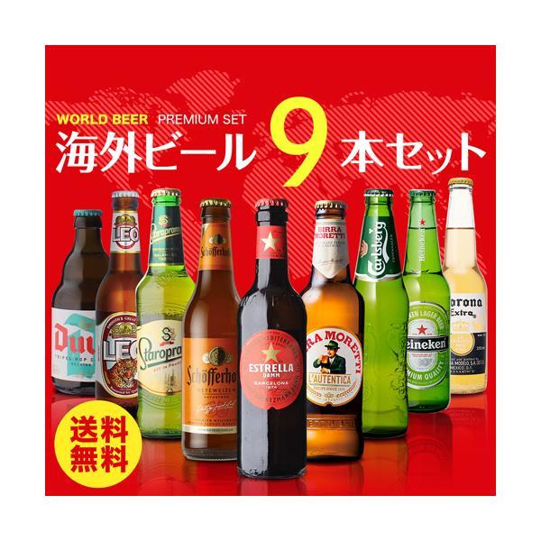 世界のビール9本詰め合わせセット 第23弾 [送料無料 ビールセット 瓶 海外ビール 輸入ビール 飲み比べ 長S|likaman