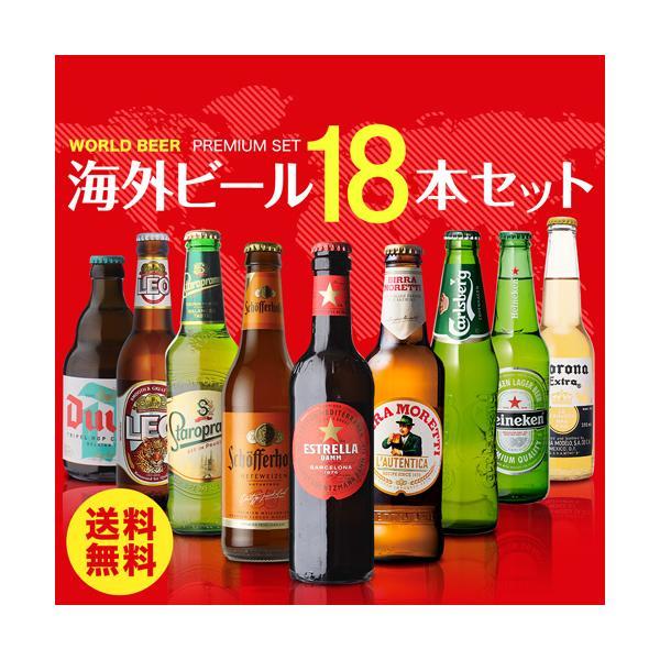世界のビール18本詰め合わせセット 第23弾 送料無料 ビールセット 瓶 海外ビール 輸入ビール 飲み比べ 長S|likaman