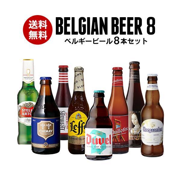 Beer王国 ベルギービール 8種8本セット 7弾  詰め合わせ 飲み比べ 長S|likaman