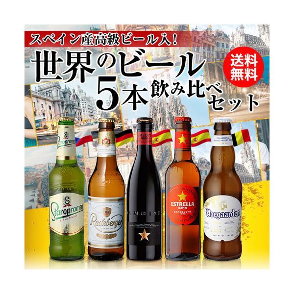海外 ビール 5本 飲み比べ ギフト セット スペイン産高級ビール入! スペイン ドイツ ベルギーなどビール本場より大集結 長S|likaman