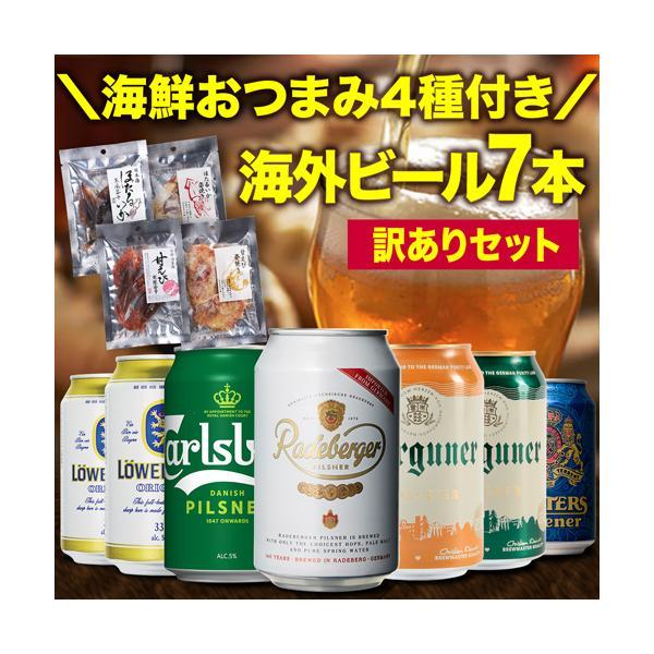 賞味期限間近の訳あり品在庫処分アウトレット海外ビール飲み比べ9本ロリーナピンクレモネード付き長S母の日父の日