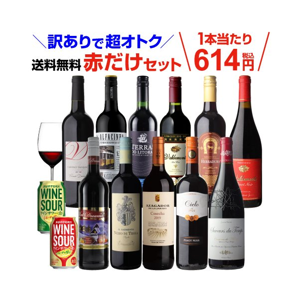 訳ありセットピンクレモネード2本入赤だけ10本特選ワインセット51弾(合計12本)赤ワインワインセットアウトレット長S母の日父の