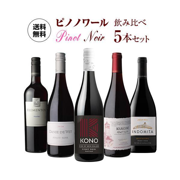 ワイン 赤 5本 飲み比べ 詰め合わせ ぶどう品種で楽しむ ピノ ノワール ワイン5本セット 第9弾
