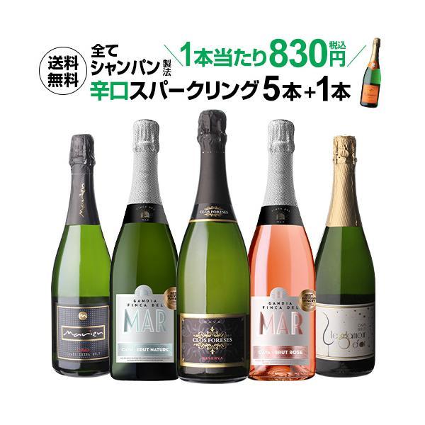 ワインセット 白 スパークリング 泡 5本+1本 合計6本 飲み比べ 詰め合わせ 送料無料 全て シャンパン製法 極上 辛口 8弾 長S|likaman