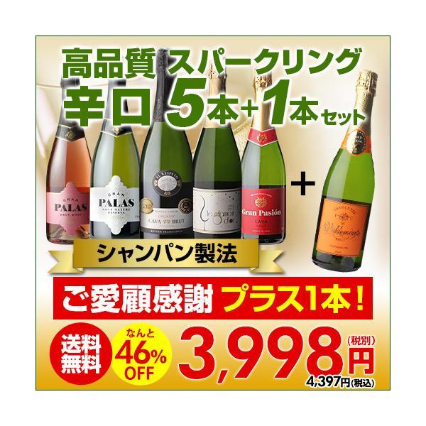 ワインセット 白 スパークリング 泡 5本+1本 合計6本 飲み比べ 詰め合わせ 送料無料 全て シャンパン製法 極上 辛口 8弾 長S|likaman|02